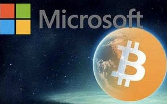 微软布局区块链  BTC 8000刀严重低估