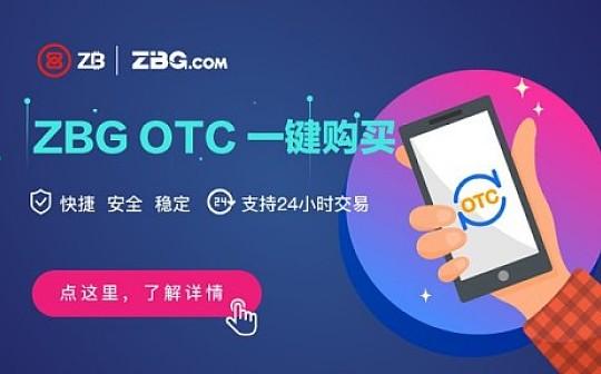 ZBG教程 | 手把手教你如何购买人生第一个BTC