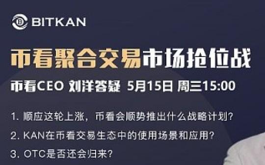 币看CEO AMA文字实录:揭秘聚合交易优势 KAN价值 OTC重启否?