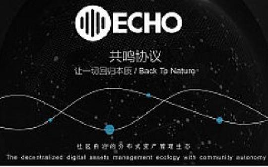 ECHO开创区块链资管3.0时代  创始人Robin四问