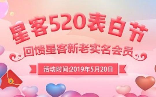 星客520表白节:大胆说出你的爱