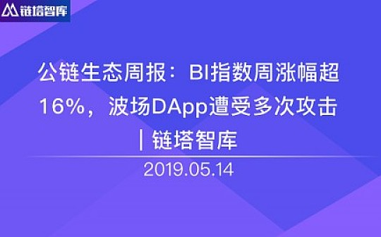 公链生态周报:BI指数周涨幅超16% 波场DApp遭受多次攻击 链塔智库