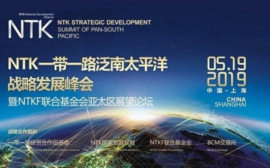 NTK国家发展联盟多国财团成立NTKF联合基金  数字资本打造新国家金融空间