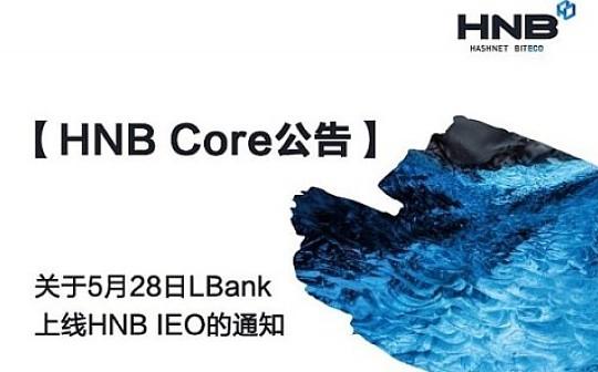 关于5月28日LBank上线HNB IEO的通知