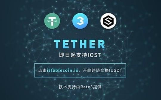 Rate3助力Tether用户搭上IOST的高TPS快车