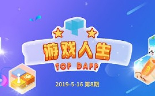 TopDapp排行榜:游戏人生