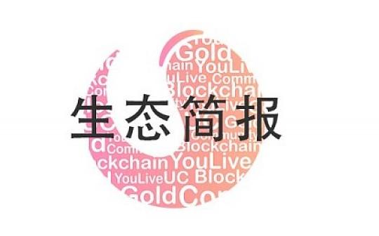 2019年YouLive生态简报(5/1-5/15)