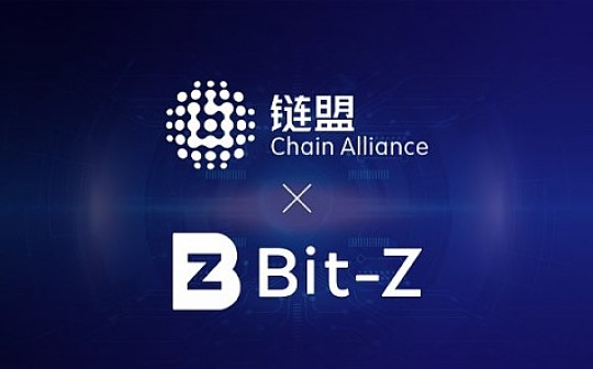 Bit-Z与区块链整合应用服务商链盟信息达成合作