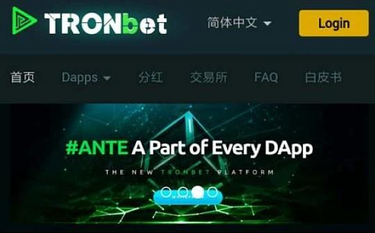 深圳区块链竞猜游戏Dapp应用开发公司团队:TRONbet 游戏平台系统源码界面UI介绍和展示