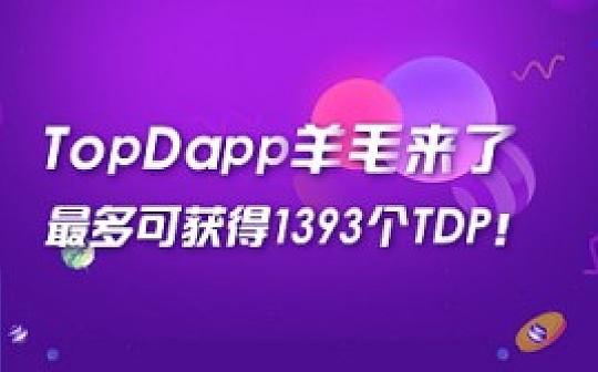 TopDapp羊毛来啦!最多可获得1393个TDP!
