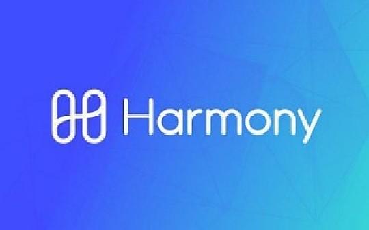令牌IEO系列之Harmony (币安 2019.5.27)