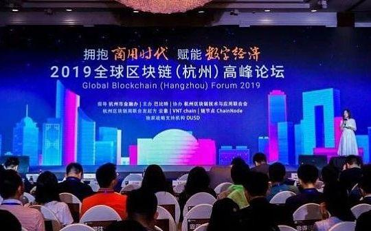 阿里、腾讯论道西湖 把脉中国区块链产业发展方向
