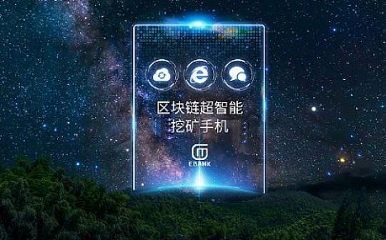 超智能区块链挖矿手机  将成为下一代手机行业的霸主