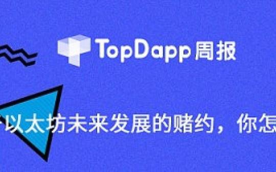 TopDapp周报:关于以太坊未来发展的赌约 你怎么看?