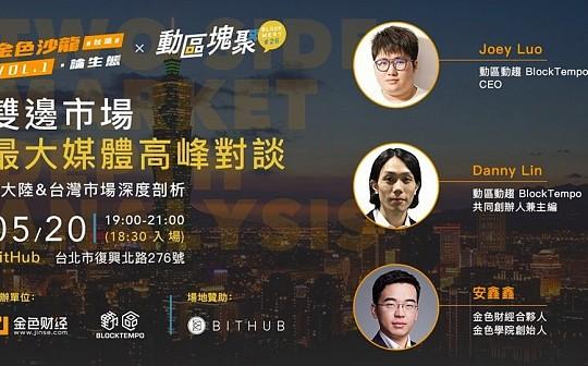 金色沙龙台湾站第一期举办在即:开启两岸区块链媒体高峰对话