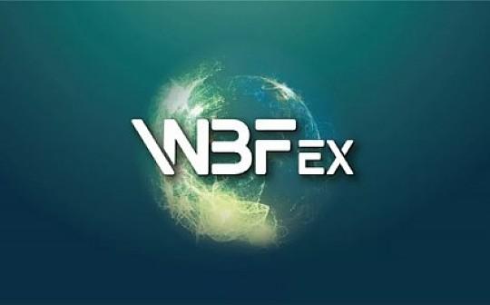 """WBFex全球30城行""杭州站完美落幕  ""WBFex助力计划""开启"