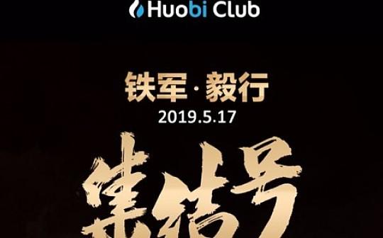 三十城市节点齐聚郑州 Huobi Club铁军吹响集结号