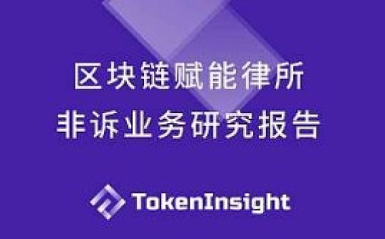 区块链赋能律所非诉业务研究报告: TokenInsight