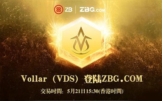 ?Vollar(VDS)将于5月21日15:30登陆ZBG.COM