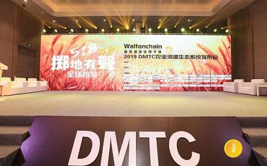 掷地有声·沃尔顿链全球首条农业溯源生态子链DMTC发布会盛大召开