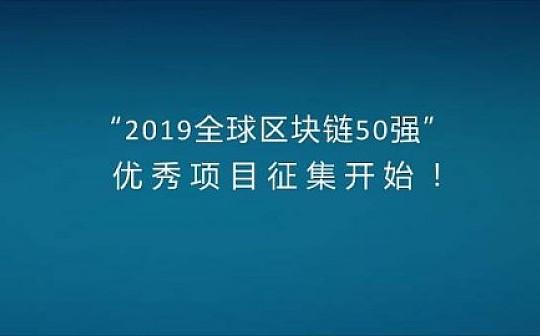 """2019全球区块链50强""""优秀项目征集开始"""