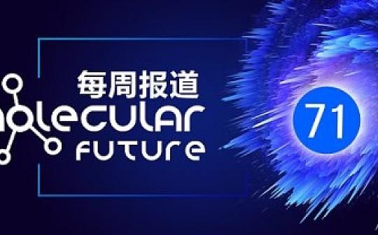 分子未来(MOF)Molecular Future周报道-71期