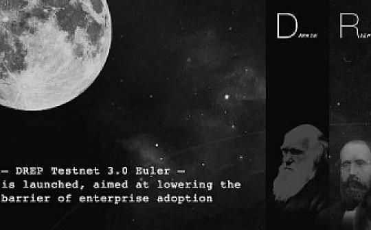 无穷之道  | DREP测试网络3.0欧拉即将发布