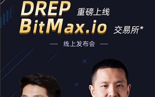 干货满满 DREP重磅上线BitMax.io线上发布会精彩对话实录