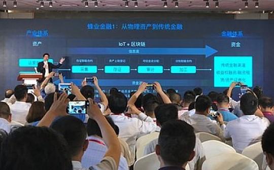 能链科技区块链平台赋能智慧蜂业
