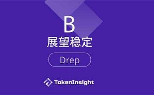 Drep 项目评级:B  展望稳定 | TokenInsight