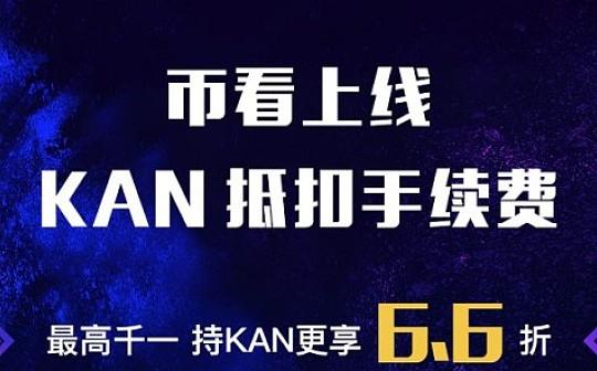 币看上线KAN抵扣交易手续费 使用KAN享6.6折优惠