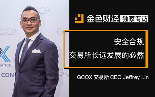 GCOX交易所CEO Jeffrey Lin:安全合规 交易所长远发展的必然