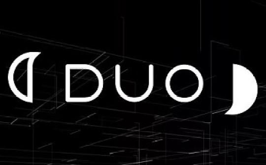 令牌代币系列之DUO