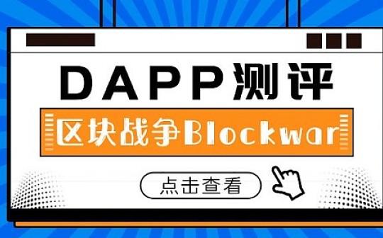 DAPP测评丨区块战争:快跑!有个大区块盯上你了!