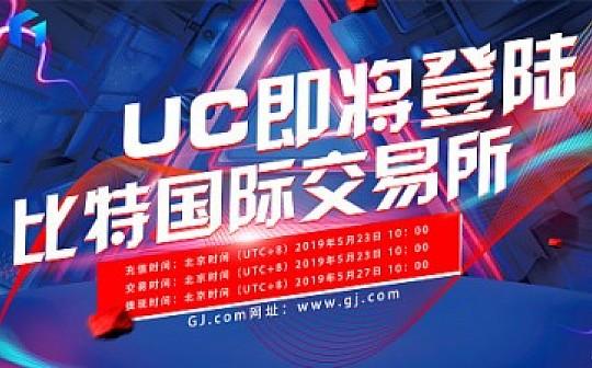 比特国际数字资产平台上线UC