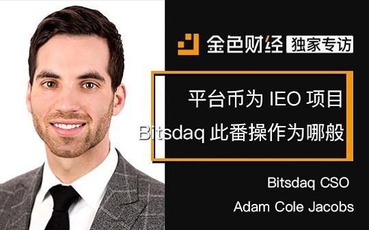 平台币为IEO项目 Bitsdaq此番操作为哪般
