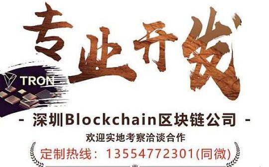 深圳Blockchain区块链技术开发公司:再谈什么是Blockchain(区块链)?