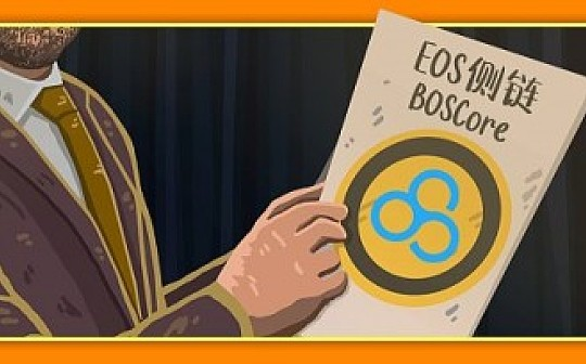 EOS站稳6刀,EOS社区热炒的BOS是什么?