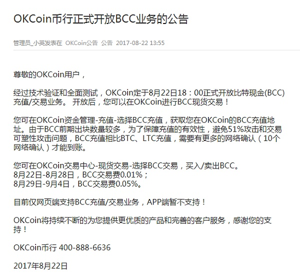 OKCoin币行正式开放BCC业务的公告