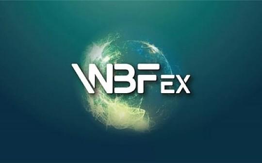 """WBFex上线LDS 开启""""价值共振""""新纪元"""