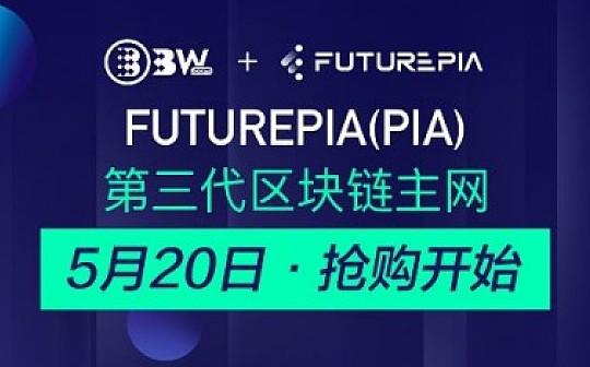 BW.com与Futurepia合力打造区块链社交新模式