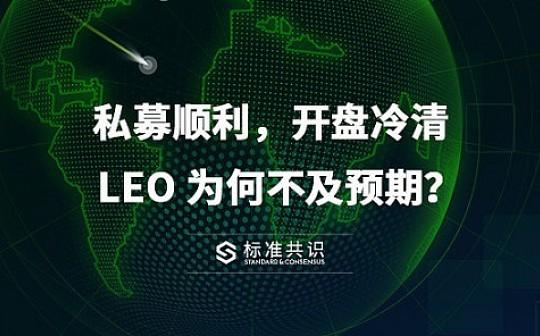 私募顺利 开盘冷清 LEO 为何不及预期?|标准共识