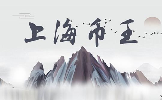 上海币王:5月23日真假太子之争  实则为幌子  -庄家便于安排瀑布行情