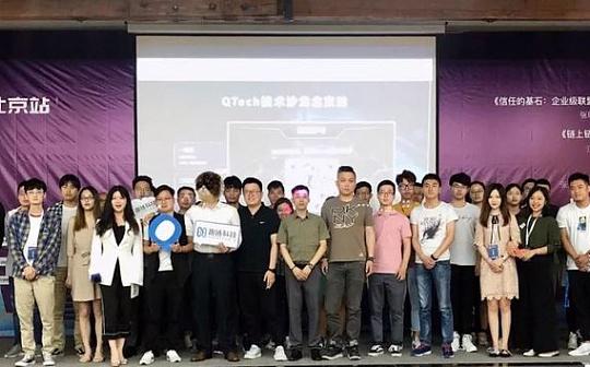 「QTech北京站」活动回顾 :用区块链服务 B 端 实现更高效的数据应用