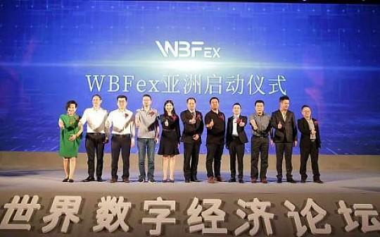 """WBFex王者归来 """"下一个币安""""深圳启航"""