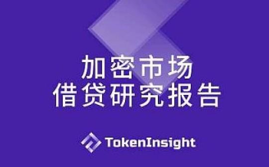 2019加密市场金融行业之借贷领域专题研究报告 | TokenInsight