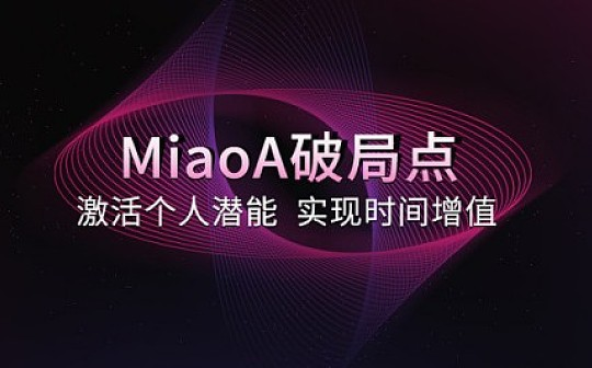 MiaoA数字时间稳步发展 为行业注入动力