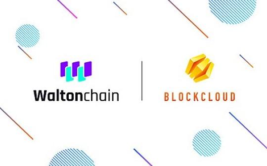 沃尔顿链与首个互联网协议级项目Blockcloud达成战略合作