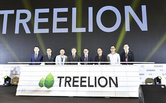 瞄准绿色产业经济 TREELION全球品牌正式发布