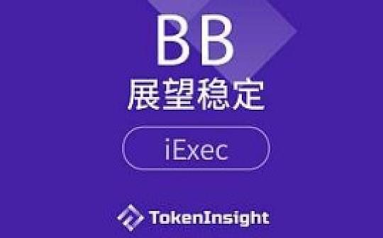 iExec 项目评级:BB 展望稳定 | TokenInsight